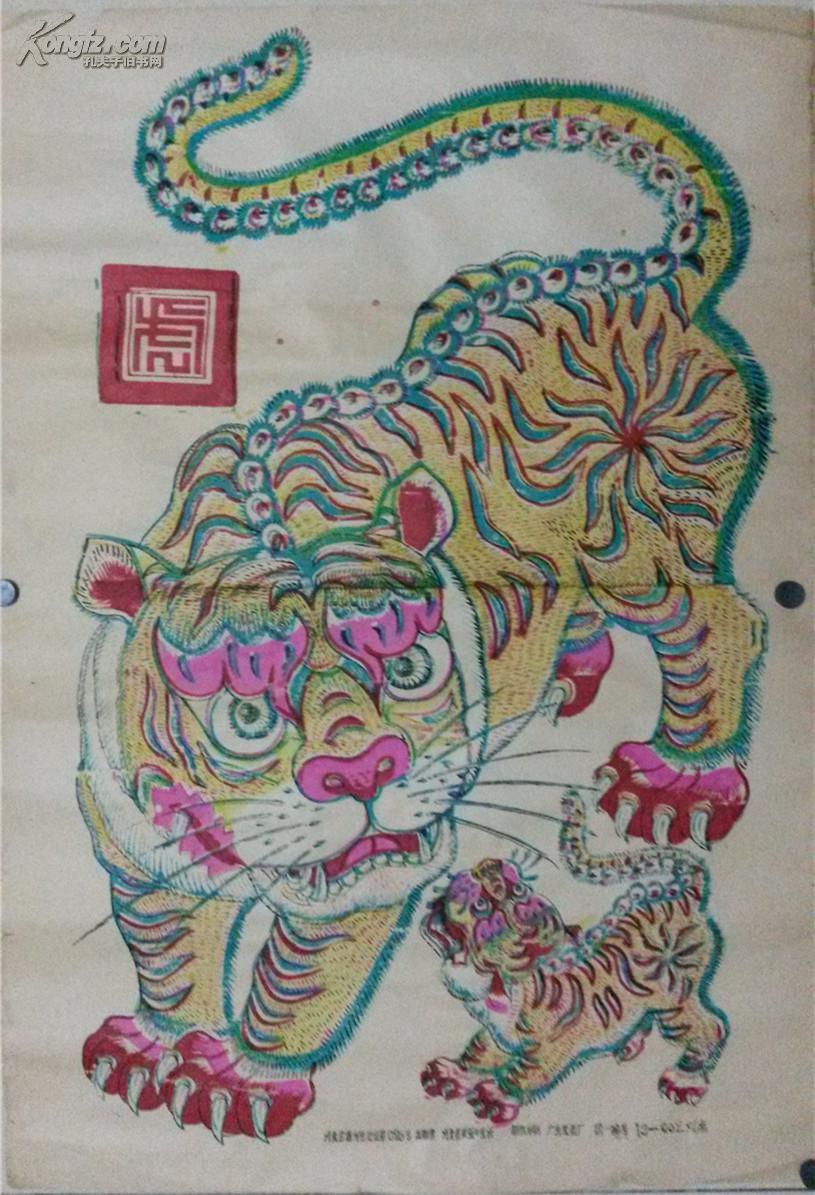 武强老木版年画版画对虎*78*55cm*带出版号和厂名