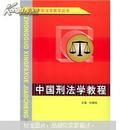 高等学校法学教学丛书:中国刑法学教程
