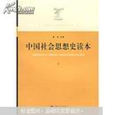 中国社会思想史读本