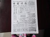 创刊号     中国网报    2004年6月18日   全