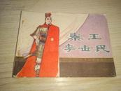 连环画 :秦王李世民