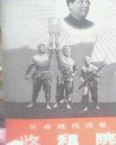 革命现代泥塑  ---收租院 1971年1版1印  92品