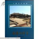 考古书店 正版 义县丰国寺(全二册)