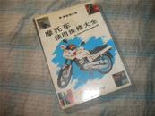 摩托车使用维修大全 1993年2版 湖南科学技术出版社