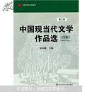 中国现当代文学作品选(下卷)(1949-2007)(第3版)钱谷融主编