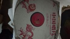 50年代黑胶木唱片(我们举杯)(海港之夜)AB两面