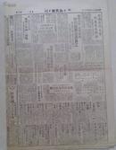 北平新民报日刊1949年4月18日1-4版 国内和平协定草案