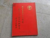 16开-----侨港南海九江同乡会成立三十六周年纪念特刊