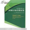 中国农业面源污染控制对策(中英文)