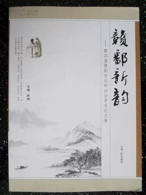 贛鄱新韵-第四届赣剧音乐研讨会学术论文集(作者签名本)