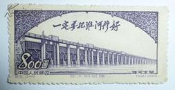 特5:伟大的祖国(4-1)800元-淮河水闸一定要把淮河治好