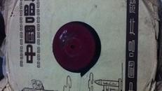 50年代黑胶木唱片(英雄们战胜大渡河)AB两面