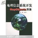 地理信息系统开发:MapObjects方法/韩鹏