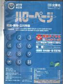 买满就送!2011年昭岛.青梅.立川市电话号簿 企业版