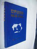 世界地图册(塑料精装本)