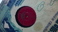 歌剧选曲  小二黑结婚 黑木胶唱片50年代