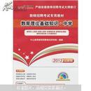 中公教育·教师招聘考试专用教材:教育理论基础知识·中学(2012最新版)(附CD-ROM光盘1张)