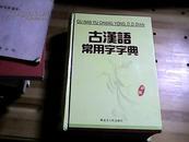 古汉语常用字字典.硬精装