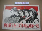 她们战斗在三大革命运动第一线 (文革1975年 8开展览图片的招贴宣传画一张)【包老包真】