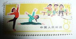 特72.8-3邮票一张(信销票)1965年