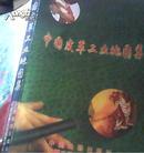 中国皮革工业地图集