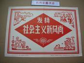 发扬社会主义新风尚 (文革1974年 8开展览图片的招贴宣传画一张)【包老包真】