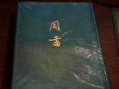 点校本二十四史 :周书(全3册)(绸面精装、封面烫金、繁体竖排、一版一印)