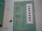 著者签名: 叶世昌《中国货币理论史 》32k