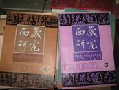 西藏研究  1990年第一;三;四期