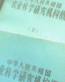 中华人民共和国 农业科学研究机构概况 上下册