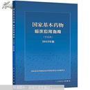 国家基本药物临床应用指南. 中成药 : 2012年版
