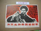 决不允许开历史倒车 (文革1974年 8开展览图片的招贴宣传画一张)【包老包真】