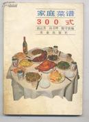 家庭菜谱300式