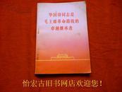 华国锋同志是毛主席革命路线的卓越继承者(77年1版1印/附语录及毛与华握毛照)
