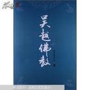 吴越佛教. 第八卷