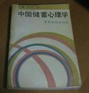 中国储蓄心理学