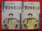 中国大皇帝书系:努尔哈赤大帝 【上下两册】书内有轻微水污,书内轻微撕裂,不影响阅读