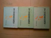 中华人民共和国血吸虫病地图集(上,中,下)