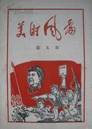美术风雷 第五期 (停刊号)中央美术学院革命委员会筹备小组等1967年9月版 内有较多漫画插图