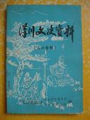 汉川文史资料 马口专辑