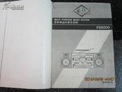 飞梭FS9000多种用途的音乐系统使用说明书