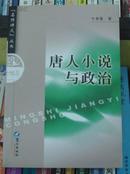 """唐人小说与政治(""""名师讲义""""丛书)"""