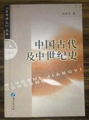 """薪火集:中国法制史学通论(""""名师讲义""""丛书,张晋藩著作)"""