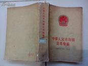 中华人民共和国法规汇编1956【一版一印】 (馆藏)