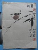 名家书画   编193【小不在意 13】史如源--天津美术学院中国画教授、天津文史研究馆馆员、中国美术家协会会员、天津美术家协会名誉理事