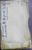 《增批古文观止》卷之五至卷之八/上海天宝书局印行