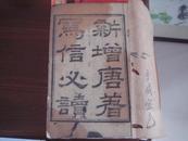 宣统元年木刻 新增唐著 写信必读(自藏)
