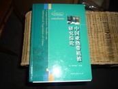 中国亚热带植被研究综论