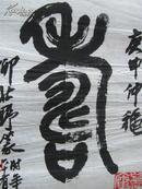 名家书画  编195【小不在意 13】柳北野(璋)--上海文史馆馆员、中国书法家协会上海分会会员、中国韵文学会会员、江南诗词学会副会长