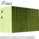 明史(套装共28册)9787101003277 张廷玉 中华书局